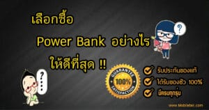 เลือกซื้อ Power Bank