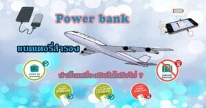 Power Bank ขึ้นเครื่องบิน