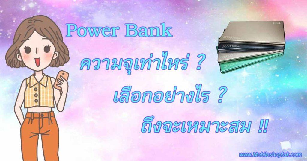 Power Bank ความจุ