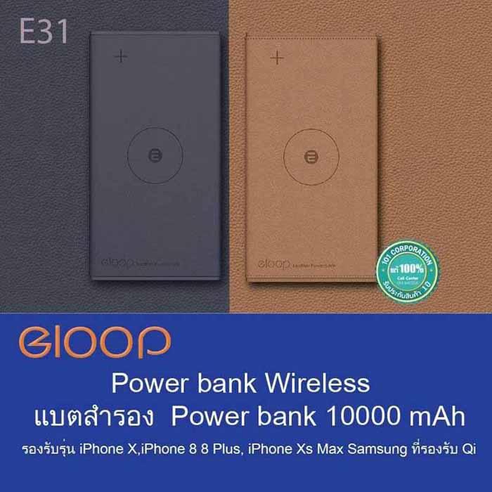 Power Bank eloop EW31