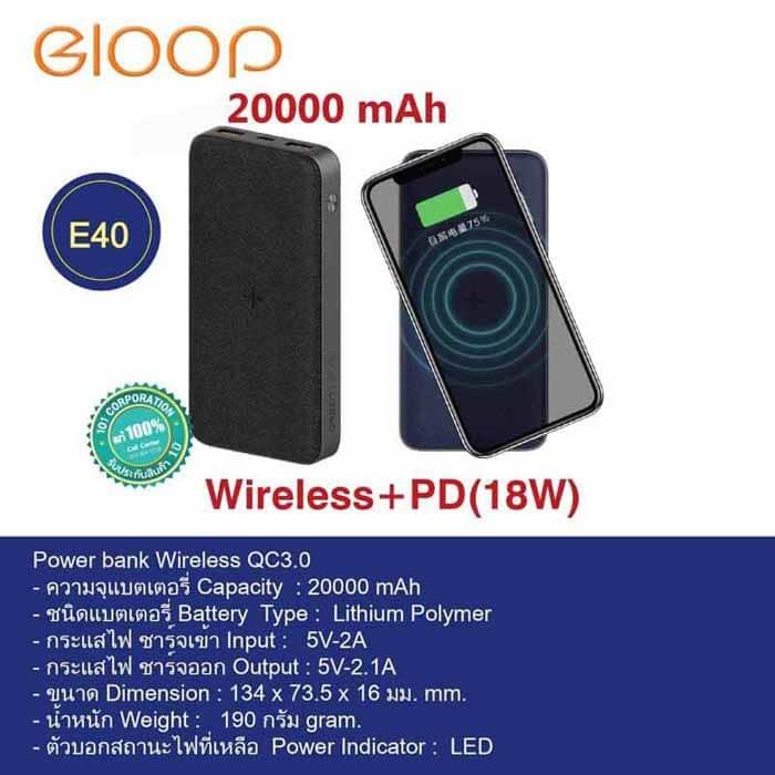 Power Bank eloop EW40