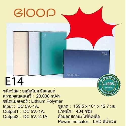 พาวเวอร์แบงค์ Eloop E14