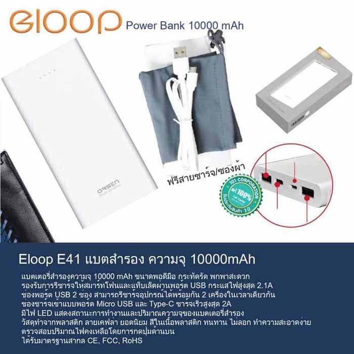 Power Bank eloop e41