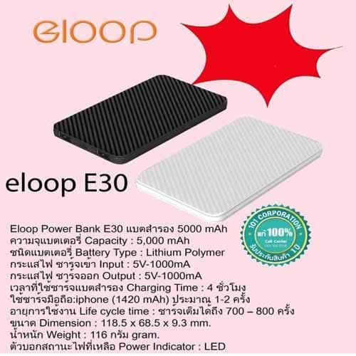 แบตสำรอง Eloop E30