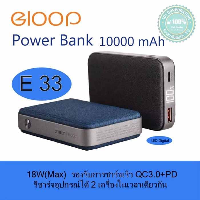 eloop E33 10000 mAh
