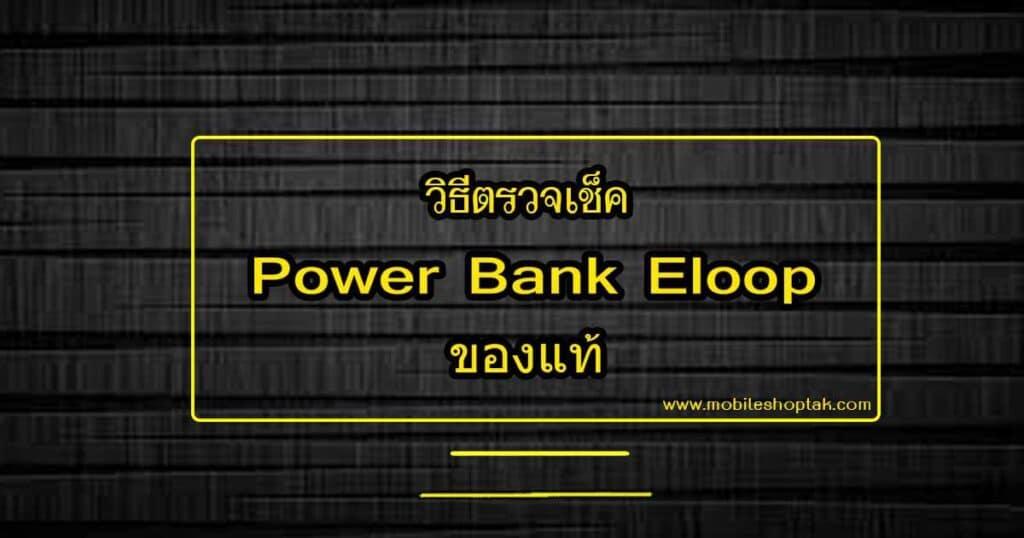 Power Bank Eloop ของแท้
