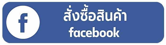 ติตต่อทาง facebook
