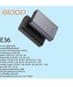 พาวเวอร์แบงค์ eloop e36