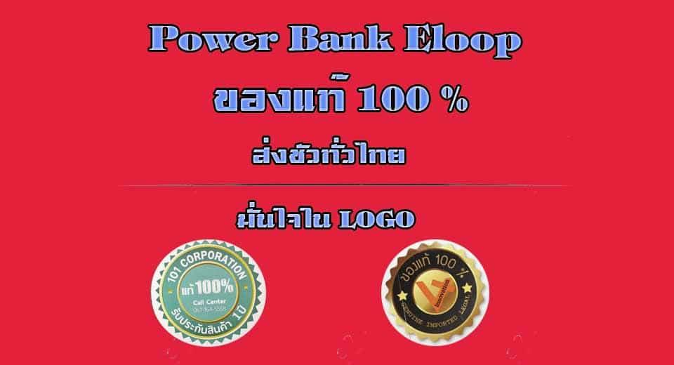 โลโก้ Power Bank eloop แท้